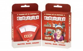 Comparity USSR